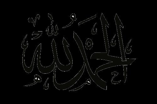 Alhamdulillah Png