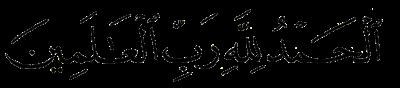 Alhamdulillahirobbil Alamin Png